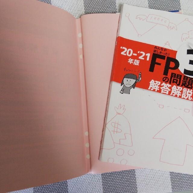 2020―2021年版 みんなが欲しかった! FPの教科書3級/問題集 セット エンタメ/ホビーの本(資格/検定)の商品写真
