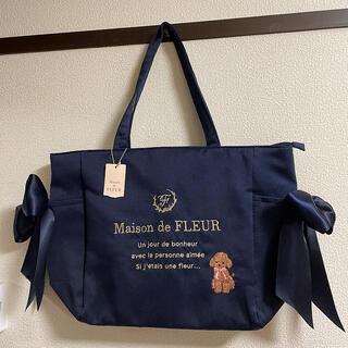 メゾンドフルール(Maison de FLEUR)の【新品、タグつき】メゾンドフルール プードル刺繍トート(トートバッグ)