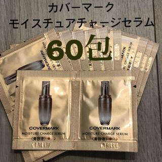 カバーマーク(COVERMARK)のカバーマーク COVERMARK モイスチュア チャージ セラム 美容液 60包(サンプル/トライアルキット)