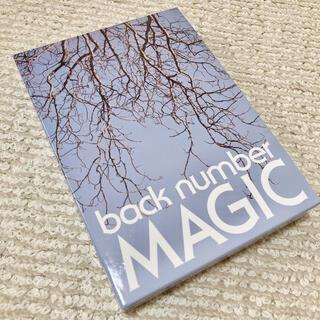 バックナンバー(BACK NUMBER)の✭backnumber✭MAGIC(初回限定盤B CD+DVD)✭(ポップス/ロック(邦楽))
