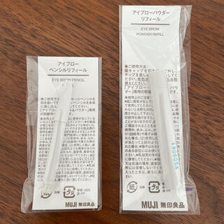 ムジルシリョウヒン(MUJI (無印良品))の無印良品 アイブローパウダー、ペンシル(アイブロウペンシル)