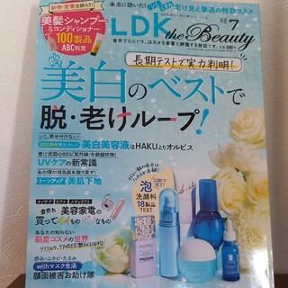 LDK the Beauty (エルディーケイザビューティー) 2021年 07(美容)
