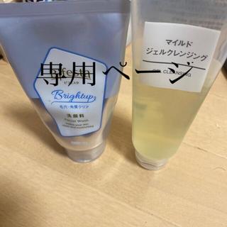 マンダム(Mandom)のビフェスタ 洗顔 ブライトアップ(120g)無印良品ジェルクレンジング(洗顔料)