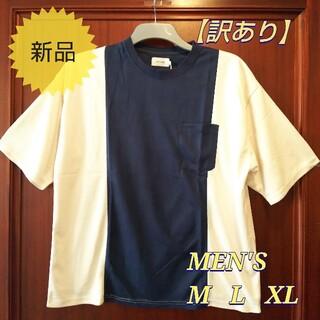 アバハウス(ABAHOUSE)のL 【訳あり】tシャツ ネイビー バイカラー(Tシャツ/カットソー(半袖/袖なし))