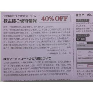 タカラトミー(Takara Tomy)のタカラトミー 株主優待 タカラトミーモール 40%OFF 2021年12月期限(ショッピング)