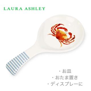 ローラアシュレイ(LAURA ASHLEY)のカニさんのお皿 ディスプレー ローラアシュレイ(食器)