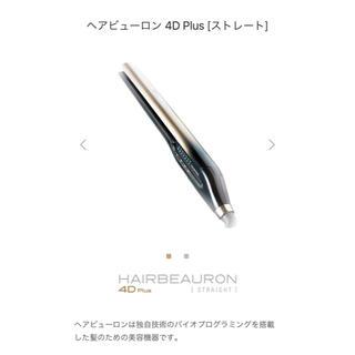 プッチモニ様専用 ヘアビューロン4D Plus ストレートアイロン 美品(ヘアアイロン)