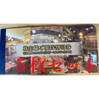 サッポロ(サッポロ)のサッポロHD株主優待券サッポロライオン20%割引5枚期限22年4月末(レストラン/食事券)