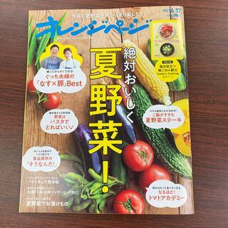 オレンジページ 2021年 6/17号(料理/グルメ)