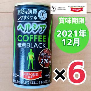 カオウ(花王)の【脂肪を消費しやすくする】ヘルシアコーヒー 無糖 ブラック ダイエット 飲料(ダイエット食品)