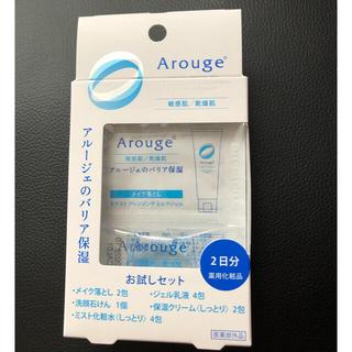 アルージェ(Arouge)のアルージェお試しセット2日分 (サンプル/トライアルキット)