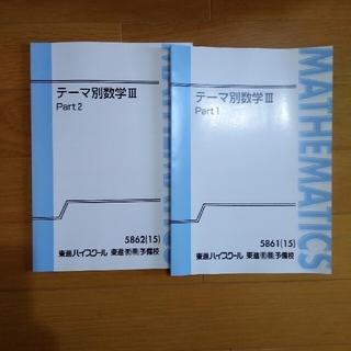 東進ハイスクール テキスト 数学Ⅲ 2冊(語学/参考書)