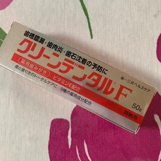 ダイイチサンキョウヘルスケア(第一三共ヘルスケア)のクリーンデンタルF(歯磨き粉)