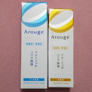 アルージェ(Arouge)の【クル2006様専用】アルージェ ジェル乳液&トラブルリペアリキッド(美容液)