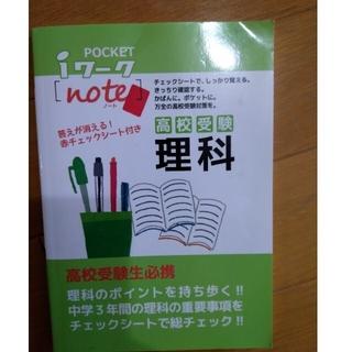 iワーク 理科(語学/参考書)