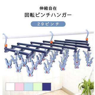 «送料無料❗»洗濯ハンガー 回転ピンチハンガー 伸縮式 伸縮自在 29ピンチ (押し入れ収納/ハンガー)