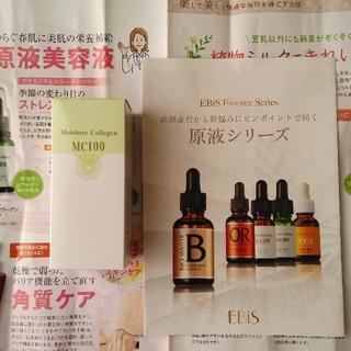 エビスケショウヒン(EBiS(エビス化粧品))の新品未開封 エビス化粧品 原液 植物性コラーゲン コラーゲンMC100 (美容液)