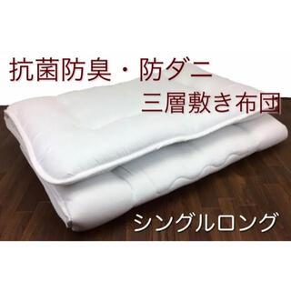 【新品/未開封】抗菌防臭・防ダニ  敷ふとん シングルロングサイズ(布団)