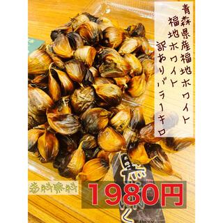 国産熟成黒にんにく 青森県産福地ホワイト訳ありバラ1キロ  黒ニンニク(野菜)