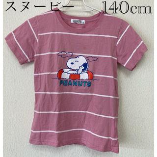 スヌーピー(SNOOPY)の【子供服・スヌーピー】Tシャツ・140cm・PEANUTS(株)ヨシダユウ(Tシャツ/カットソー)