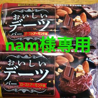 ユーハミカクトウ(UHA味覚糖)のnam様専用 UHA味覚糖 おいしいデーツ ローストアーモンド10袋(その他)