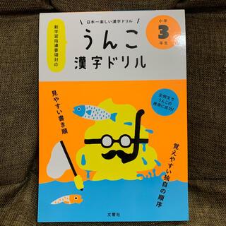 うんこ漢字ドリル 小学3年生 新品未使用(語学/参考書)