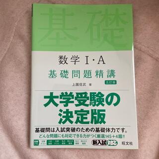 オウブンシャ(旺文社)の数学1・A基礎問題精講 五訂版(語学/参考書)