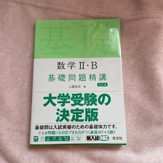 オウブンシャ(旺文社)の数学2・B基礎問題精講 五訂版(語学/参考書)