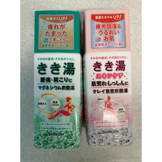 未使用未開封 入浴剤 きき湯 360g×2本(入浴剤/バスソルト)