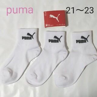 プーマ(PUMA)のプーマ キッズ 靴下 ソックス puma 21 22 23 PUMA ショート丈(靴下/タイツ)
