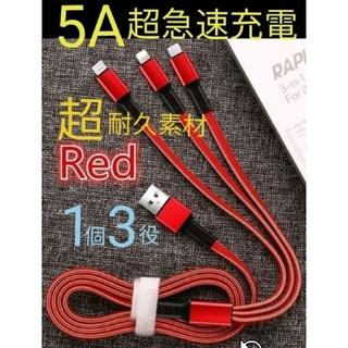 充電器 急速充電 耐久 タイプC Androi iPhone ケーブル 3in1(バッテリー/充電器)