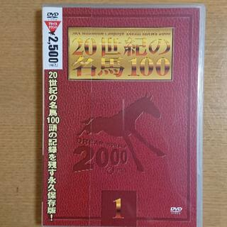 DVD 20世紀の名馬100 ①巻