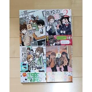 カドカワショテン(角川書店)の高校の日常 1~4巻セット(少年漫画)