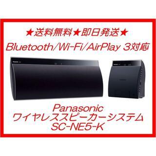 パナソニック(Panasonic)の【品質重視必見!!】パナソニック ワイヤレススピーカーシステム 黒 U492(その他)