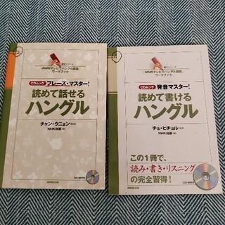 NHKテレビでハングル講座ワークブック セット(語学/資格/講座)