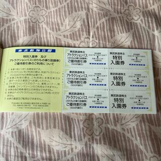 東武動物公園 無料入園券+アトラクションパス割引券 3枚セット  (遊園地/テーマパーク)