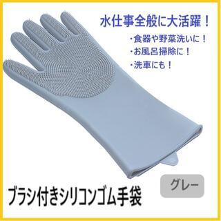 テレビ紹介大人気 グレー☆洗い物の時にブラシ付きシリコンゴム手袋 グレー(その他)