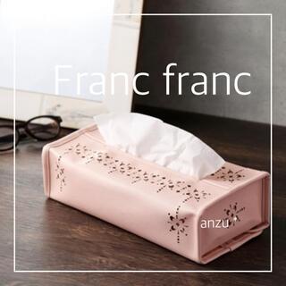 フランフラン(Francfranc)のフランフラン ティッシュカバー ピンク(ティッシュボックス)