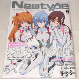 月刊ニュータイプ 2021年6月号 Newtype(アニメ)