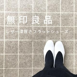 ムジルシリョウヒン(MUJI (無印良品))の●新品● 無印良品レザー深履きフラットシューズ/ 23cm/オフ白(ローファー/革靴)