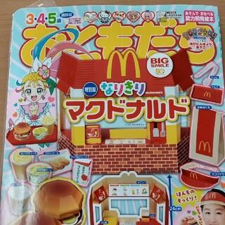 おともだち 2021 7月号(絵本/児童書)