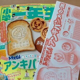小学一年生 2021 7月号(絵本/児童書)