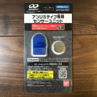 バンダイ(BANDAI)の新品/未使用 バンダイ アンリミティブ 専用 センサーユニット(スニーカー)