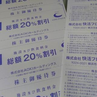 コートダジュール 快活CLUB 割引券 2枚(その他)