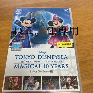 ディズニー(Disney)のねこ。様専用 東京ディズニーシーマジカル10YEARSレギュラーショー編 DVD(趣味/実用)