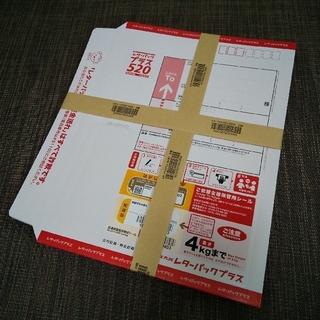 レターパックプラス(使用済み切手/官製はがき)
