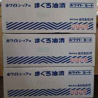ファンシーまぐろ油漬3ケース(缶詰/瓶詰)