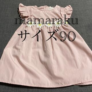 futafuta - 【新品未使用】mamaraku ママラク ワンピース サイズ90