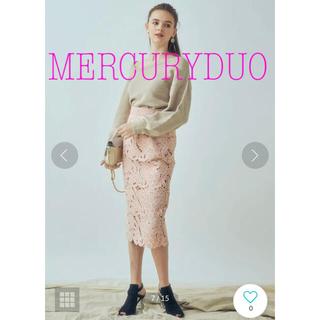マーキュリーデュオ(MERCURYDUO)の新品タグ付き MERCURYDUO フラワーレースタイトスカート(ロングスカート)