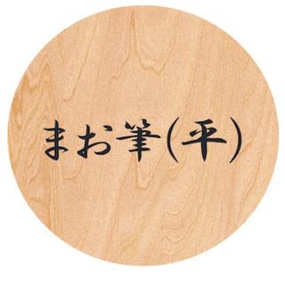 シャイニージェル(SHINY GEL)の新品未使用 マオジェル まお筆 ヌレコ 平筆 熊野筆 maogel(ネイル用品)